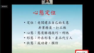20170127婕斯鑽石kelly Lin事業成功的秘訣培訓