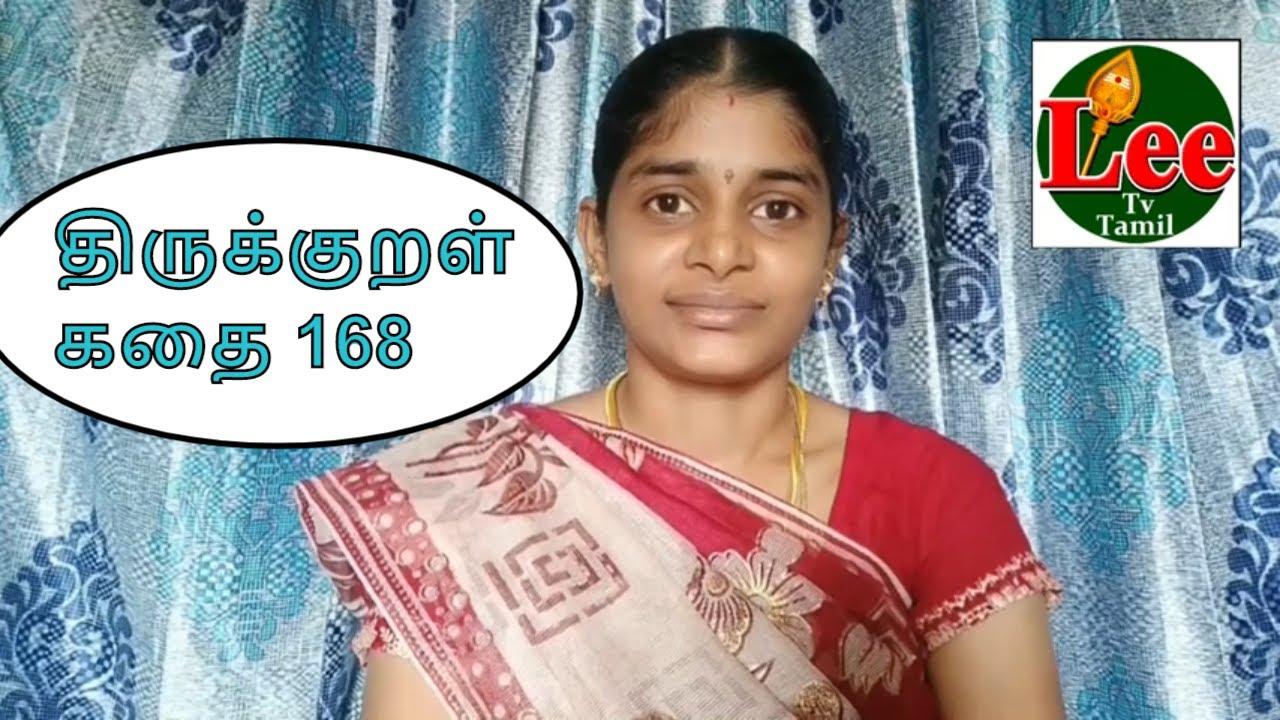 திருக்குறள் கதை168 | Tamil | Lee Tv Tamil | Tamil Speech Story | Thirukkural Story