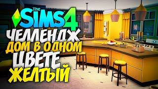 СТРОЮ ДОМ В ОДНОМ ЦВЕТЕ! - The Sims 4 ЖЕЛТЫЙ ДОМ (СИМС 4 БЕЗ ДОПОВ)