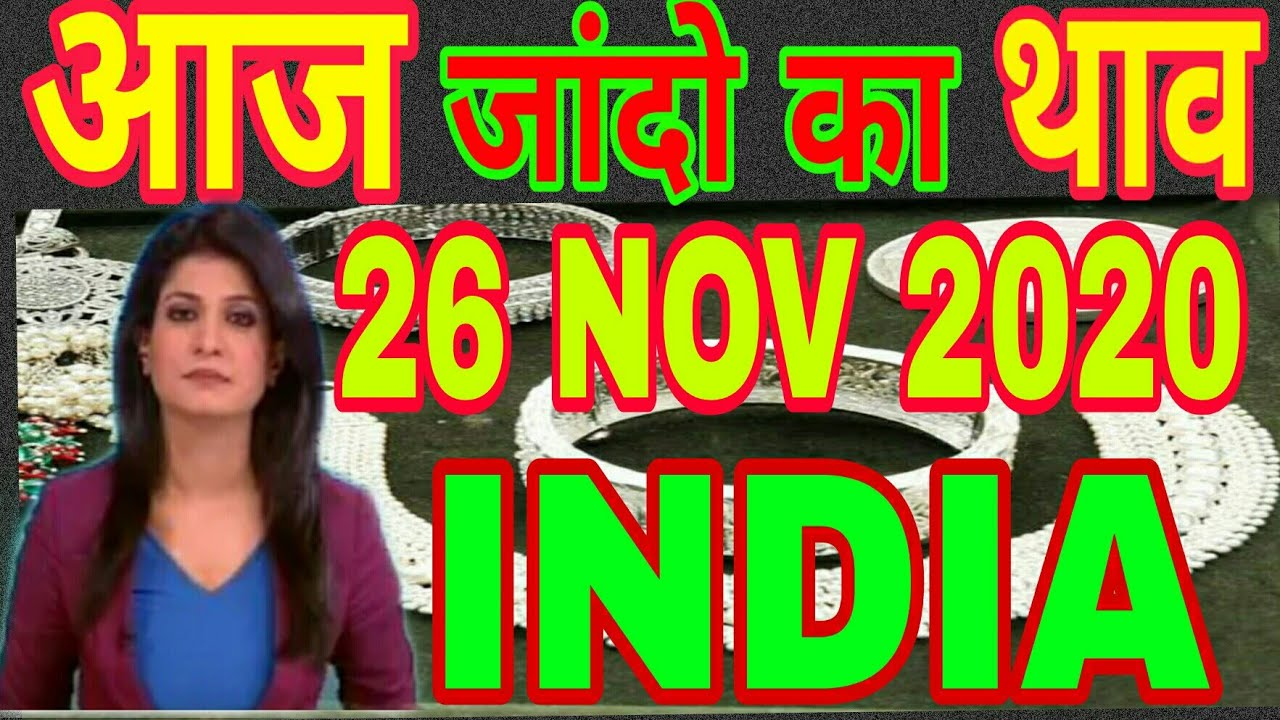 26 November 2020 Silver Rate Today