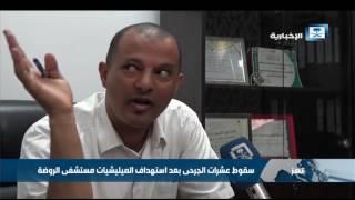 استهداف مستشفى الروضة في تعز بالقصف المدفعي من قبل الانقلابيين