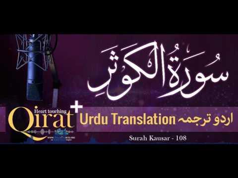 108) Surah Kausar with Urdu Translation ┇ Quran with Urdu Translation Full ┇ #Qirat ┇ IslamSearch