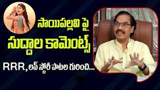 సాయి పల్లవి పై సుద్దాల కామెంట్స్   Suddala Ashok Teja Comments On Sai Pallavi