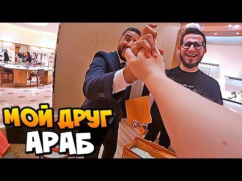 Новый друг Араб | Шопинг в самом большом торговом центре в мире и покупки в Луи Витон | VLOG ДУБАЙ - Видео приколы ржачные до слез