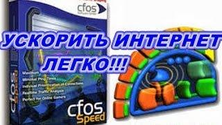 видео cFosSpeed на русском скачать бесплатно