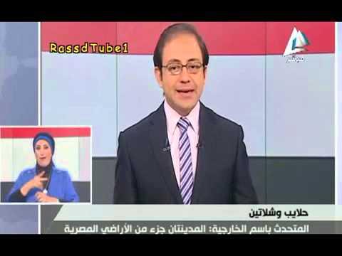 رد عاجل من الحكومة المصرية بشان منطقة حلايب وشلاتين ضمن الحدود السودانية