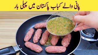 Kabab Recipe | Pani Wale Kabab Recipe | پانی والے کباب بنانے کا طریقہ | Eid Special Recipe | Mutton