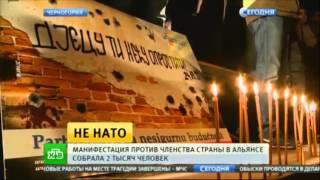 Черногорцы снова устроили протесты против вступления в НАТО