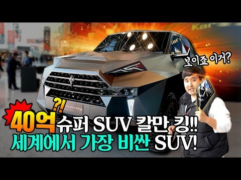 무려 40억..! 단 한 대도 팔리지 않은 비운의 슈퍼 SUV 칼만 킹