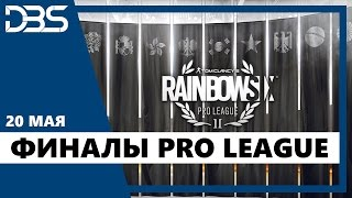 Tom Clancy's Rainbow Six Осада — Финал первого сезона Pro League. День 1