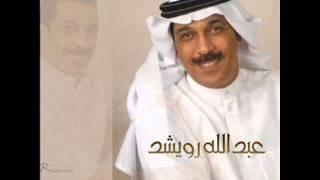 عبد اللة الرويشد - ما فى احد مرتاح