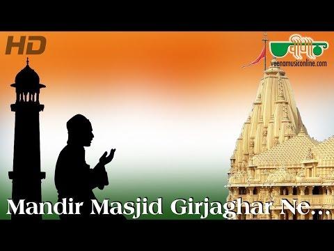 New Independence Day Songs 2017 | Mandir Maszid (HD) | Hindi Patriotic Song of India