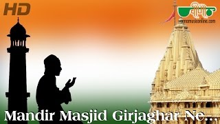 Mandir Maszid (HD) | Latest Independence Day Songs | New Hindi Patriotic Song 2015