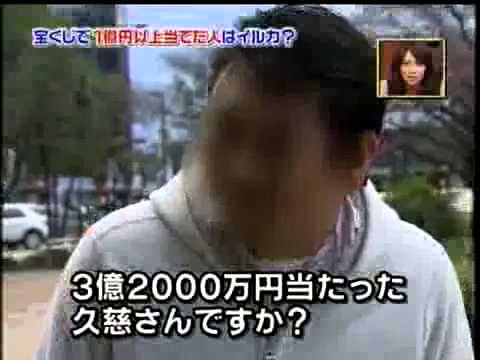 ロト6で3億2千万円当てた男 No1