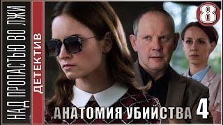 Анатомия убийства 4. Над пропастью во лжи  (2021). 8 серия. Детектив, сериал.