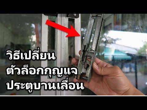 เปลี่ยนตัวล็อคกุญแจประตูบานเลื่อน ด้วยตัวเอง Sliding Door