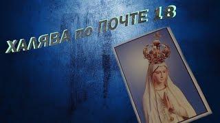 Халява по Почте 18 - Религиозная халява