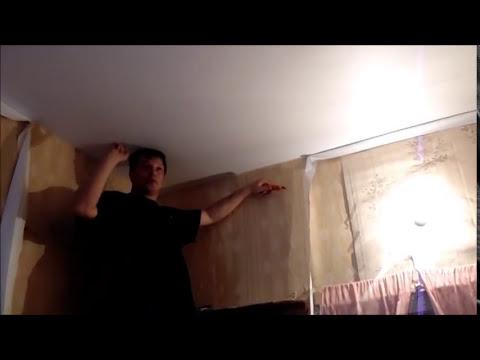 видео: Без пушки ! Комплект ! Натяжной потолок Своими руками - Атлас.