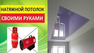Матовый потолок - Атлас. Без пушки ! Видео №9(www.atlas-cnp.ru., 2014-09-08T10:37:14.000Z)