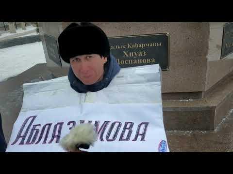 Пикет за отставку главного полицейского ЗКО  Уральск