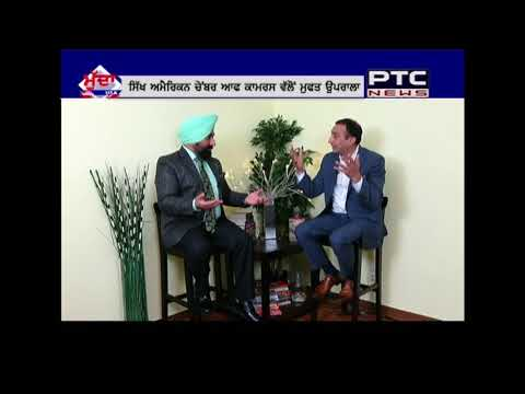 """ Mudda USA "" | Sukhwinder Singh Kalia , Sikh American Chamber of Commerce"