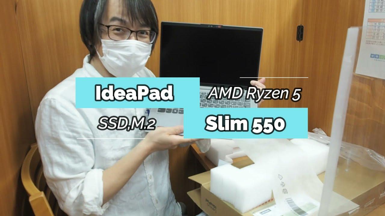 新しいノートPCがやってきた!