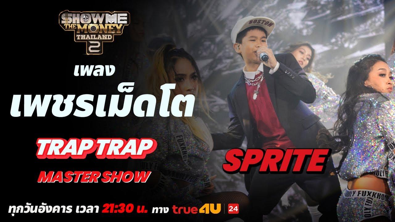 Show Me The Money Thailand 2 l เพชรเม็ดโต - TRAP TRAP | MASTER SHOW | [SMTMTH2] True4U