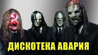 Slipknot - Пей пиво (Дискотека Авария) [Русский клип]