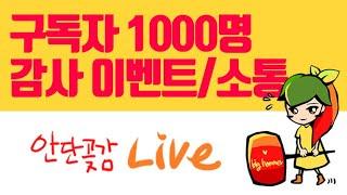 [소통] 안단곶감 LIVE 10월 29일 / 구독자 1…