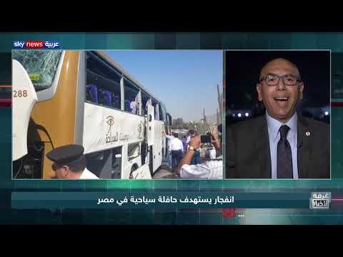 انفجار يستهدف حافلة سياحية في مصر  - نشر قبل 8 ساعة