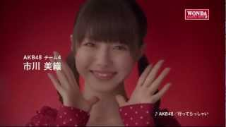 AKB48 市川美織 ワンダ モーニングショット CM 「メッセージ篇」