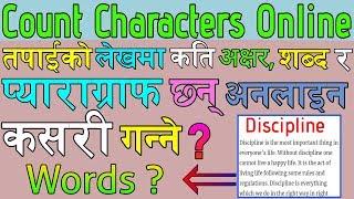 [C2 Tech] How To Count Character Online ? अक्षर तथा शब्द कतिओटा छन् भनेर अनलाइन कसरी गन्ने ?