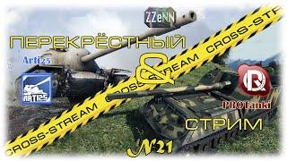 Cross Stream №21: Arti25 и PROtanki