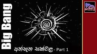 Big Bang - අද්භූත සක්වළ  (Part 1)