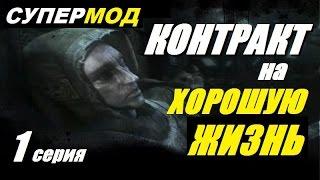 Сталкер КОНТРАКТ НА ХОРОШУЮ ЖИЗНЬ - 1 серия - СУПЕР МОД!