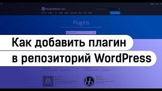 Как добавить плагин в репозиторий WordPress