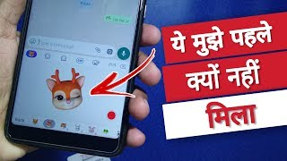 Animoji Android Hindi