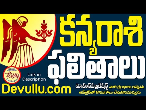 కన్య రాశి 2017 - Kanya Rashi 2017 - October Rasi Phalalu 2017 - Astrology In Telugu - Rasi Phalalu