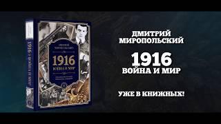 Новый роман Дмитрия Миропольского