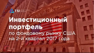 видео Инвестиционные идеи на 1 квартал 2017 года