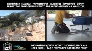 EuroDom-Строительная компания в Испании, www.eurodomsl.es(http://www.eurodomsl.es Строительная компания EuroDom была организована в 2001 году, и вот уже почти 10 лет успешно трудится..., 2012-12-15T15:15:23.000Z)