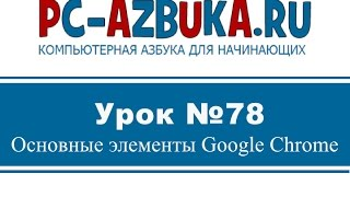 Урок #78. Интерфейс Google Chrome