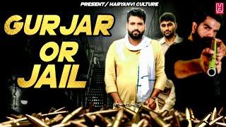 Gurjar or Jail | New Gujjar Songs | Rohit Sardhana | Harendra Nagar | Rannu | pankaj chakarpurya