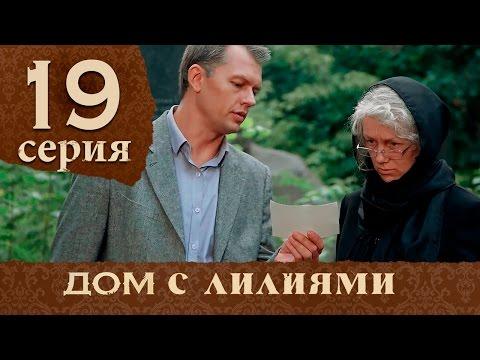 Дом с лилиями. Серия 19. House with lilies. Episode 19.