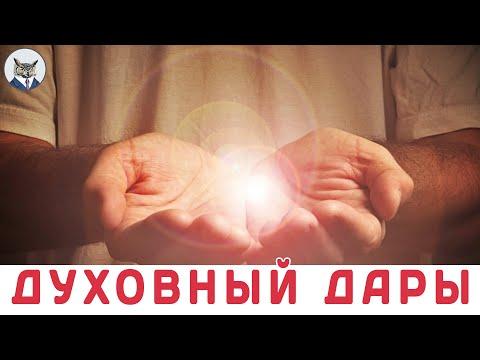 КАК ПОНЯТЬ, ЧТО У ВАС ЕСТЬ ДУХОВНЫЙ ДАР