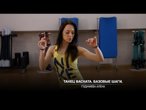 Танец Bachata. Базовые шаги. Годжиева Алена.