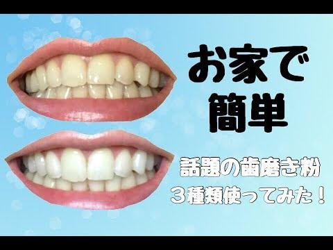 歯 を 白く する 方法 歯磨き粉