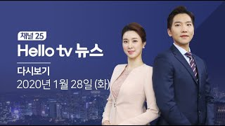 헬로TV뉴스 전남 1월 28일(화) 20년