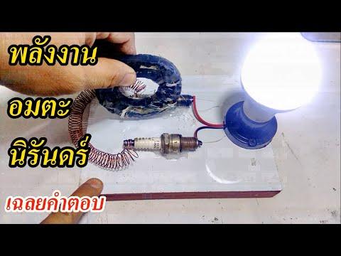 ใช้หัวเทียนผลิตกระแสไฟฟ้าต่อหลอดไฟ จริงหรือไม่ ดูจบพบคำตอบ(Use spark plugs to generate electricity.)