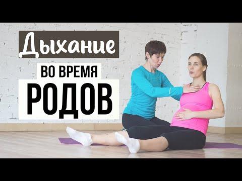 ДЫХАНИЕ во время РОДОВ, упражнения С ТРЕНЕРОМ, подготовка к родам💖 Марина Ведрова